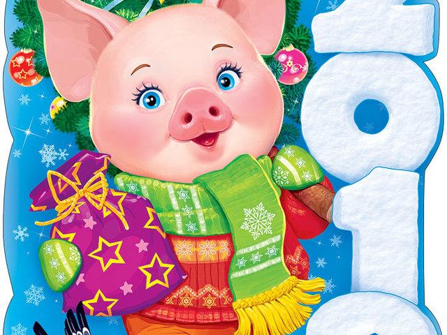 Маленькие открытки с новым годом 2019 свиньи