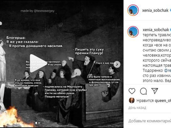 Ксенія Собчак публічно підтримала Регіну Тодоренко