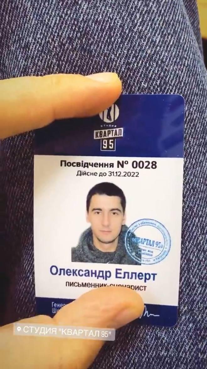 Олександр Еллерт