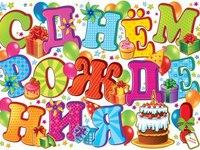 Интимные поздравление с днём рождения 13