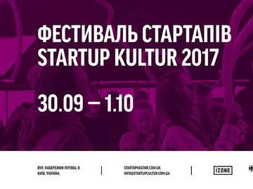 Як створити успішний стартап: у Києві пройде фестиваль креативних та соціальних проектів
