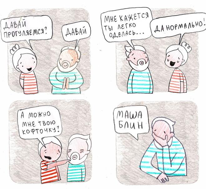 """Смешные комиксы """"Маша, блин!"""""""