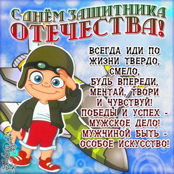 Поздравления к дню защитника отечества для мужчин