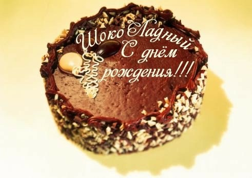 Шоколадная открытка с Днем рожденья
