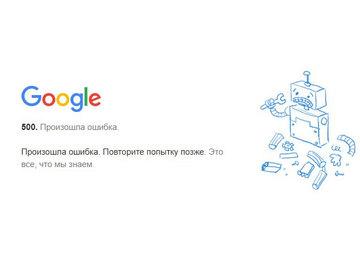 Не работают все сервисы Google