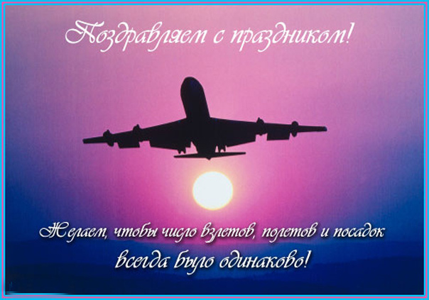 Поздравления на день авиации 77