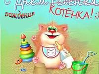 С Днем рождения ребенка-котенка!