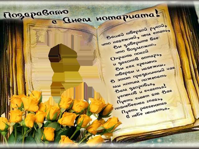 Поздравления с днем нотариата в стихах