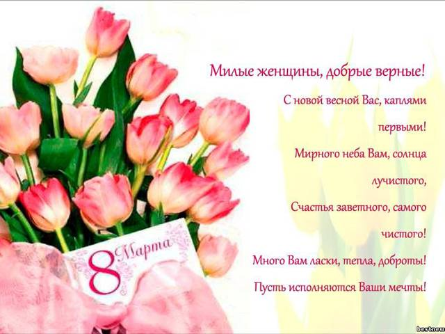 К 8 марта картинки с поздравлениями