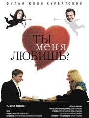 Ти кохаєшь мене?