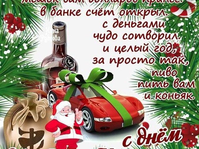 Поздравления с днем святого николая. прикольные