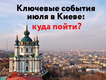 Головні події липня: чим зайнятися в Києві