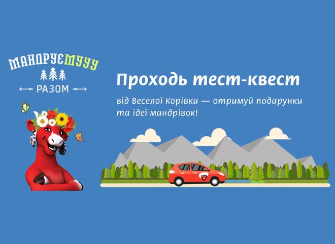 """""""Мандруємууу разом!"""": Весела Корівка запрошує в тур Україною"""