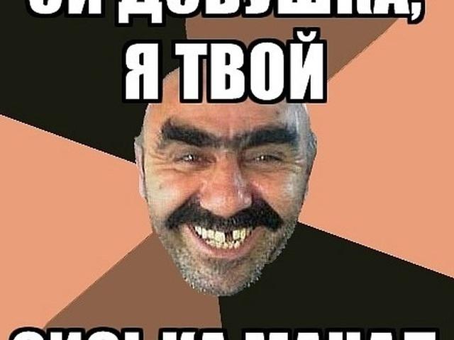 Картинка кавказца смешная