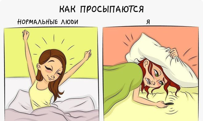 Жизнь нормальных людей и моя
