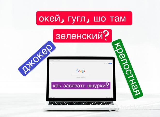 Что гуглили украинцы в 2019?