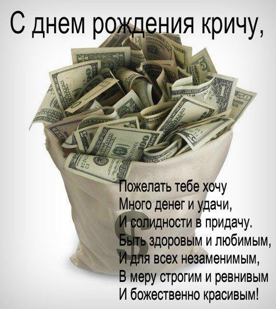 Открытка с Днем рождения прикольная, деньги День рождения