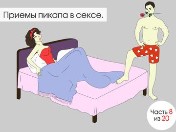 Пикап. Противоядие: Приемы пикапа в сексе