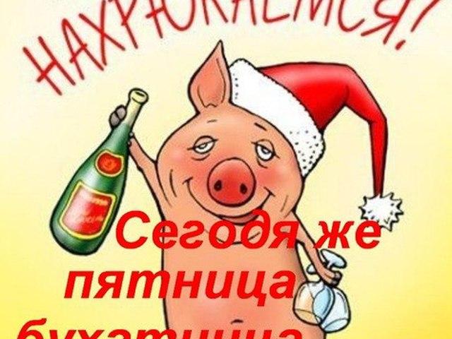 Смешные картинки надо выпить пятница, открытка воистину