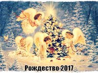 Рождество 2017