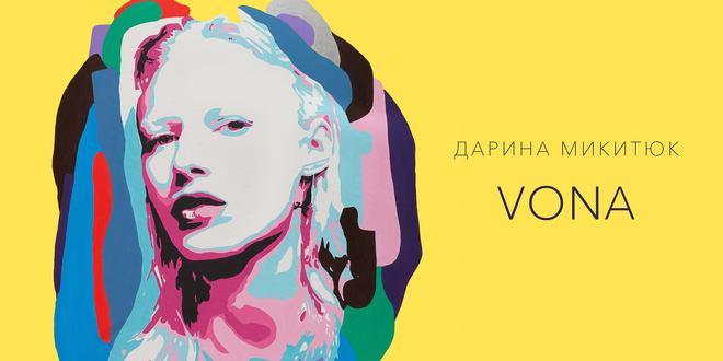 Куда пойти в Киеве: выходные 23 - 25 марта