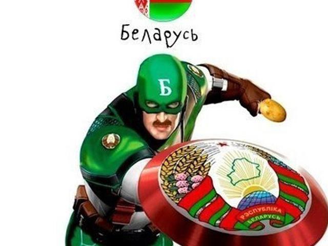 Прикольные картинки белоруссия