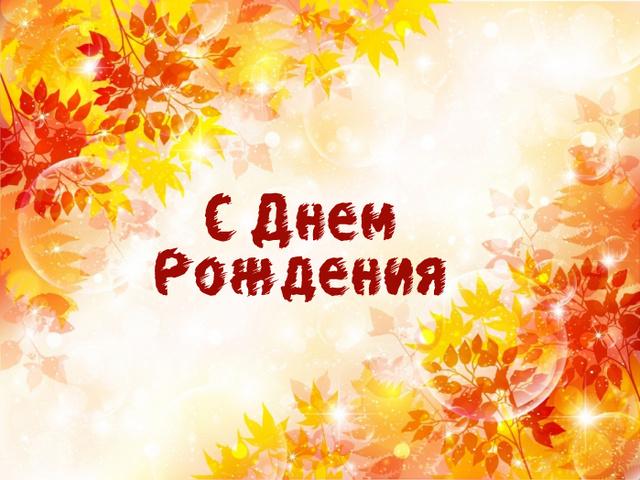Именами, поздравление с днем рождения картинка осень