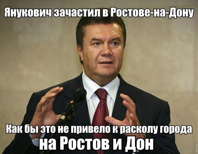 Прикол про Януковича и Ростов-на-Дону