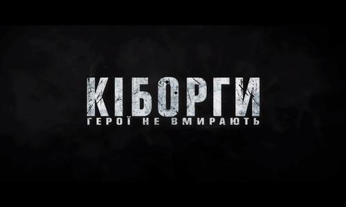 """""""Кіборги"""": з'явився тизер фільму про захисників Донецького аеропорту"""
