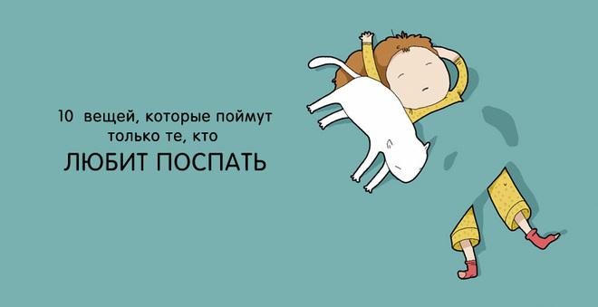 10 вещей, которые поймут только те кто любит поспать