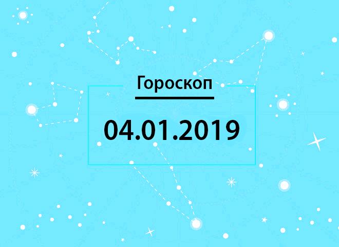 Гороскоп на январь 2019