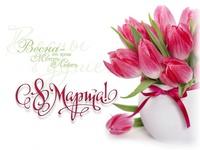 Картинка на открытку к 8 марта