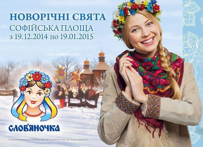 «Слов'яночка» стане партнером новорічних свят на Софіївській площі