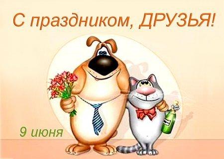 Международный день друзей