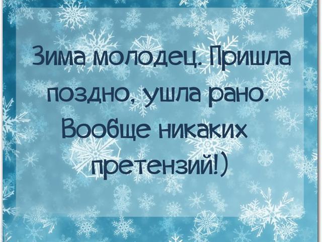 Пришла зима картинки с надписями
