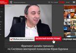 Коллективное наказание. Европа против России? Системно-векторная психо