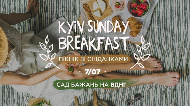 Ивана Купала 2019: куда пойти на праздник в Киеве
