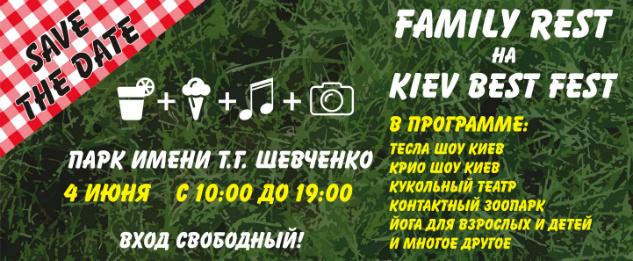 Куда пойти в выходные в Киеве: 4 - 5 июня