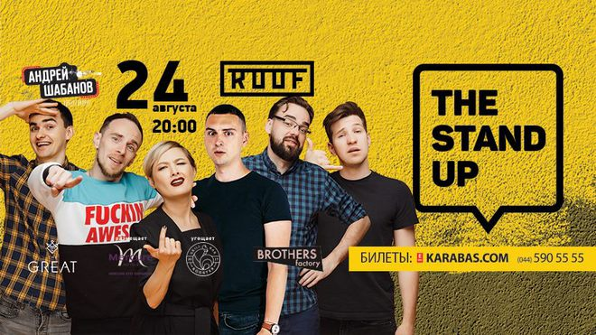 Куда пойти в Киеве на День Независимости 2018: The Stand Up