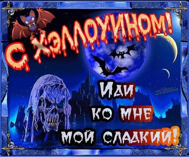 Ужасающие открытки на Хэллоуин
