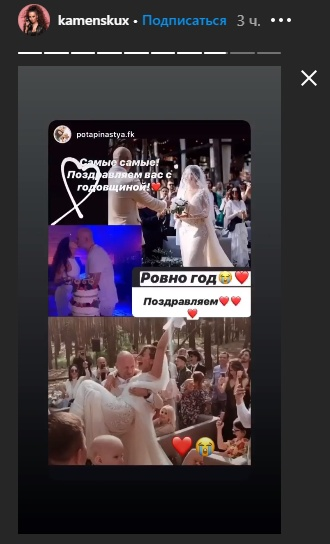 Настя Каменських (Instagram)