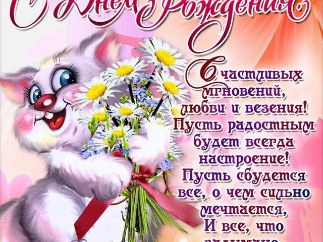 Прикольные поздравления с Днем рождения девушке