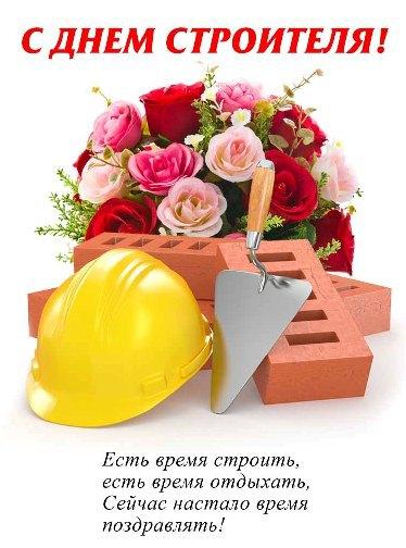 Красивые открытки ко дню строителя