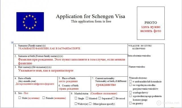 образец заполнения анкета на визу во францию