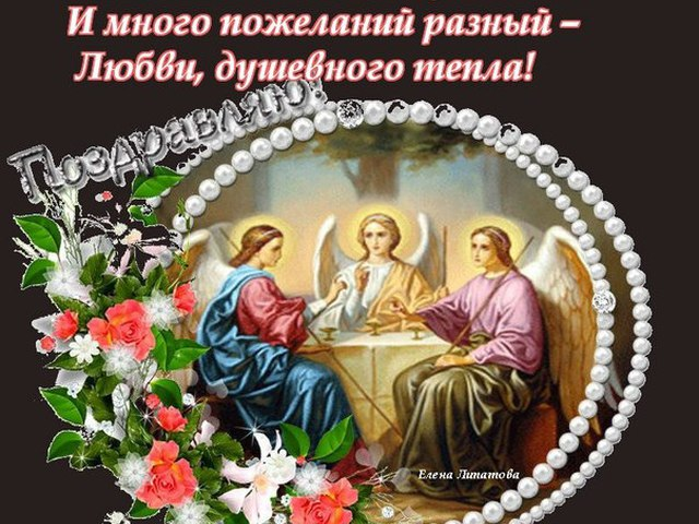 Поздравление на троицу маме