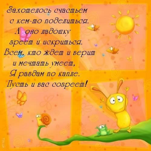 Счастья этим летом!