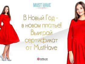 Виграй сертифікат на 1000 грн від українського бренду Must Have