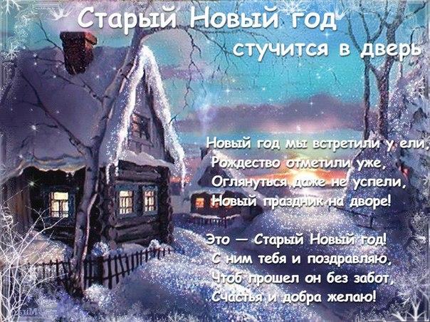 Картинки на Старый Новый год