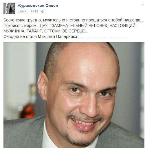 Умер режиссер Максим Паперник