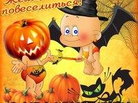 Классно повеселиться на Хэллоуин